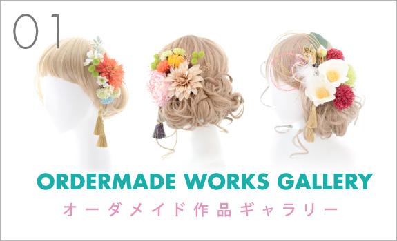 オーダーメイド髪飾りの作品ギャラリー