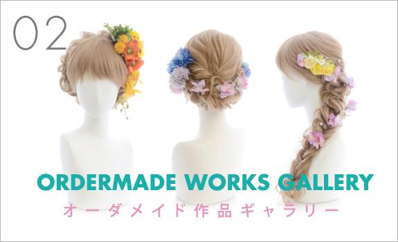 オーダーメイド髪飾りの作品ギャラリー02