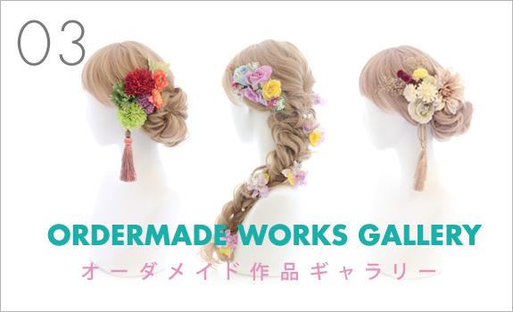 オーダーメイド髪飾りの作品ギャラリー03