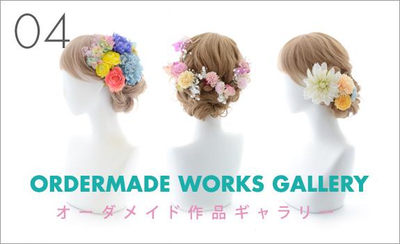 オーダーメイド髪飾りの作品ギャラリー04