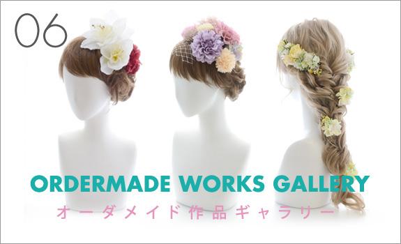 オーダーメイド髪飾りの作品ギャラリー06