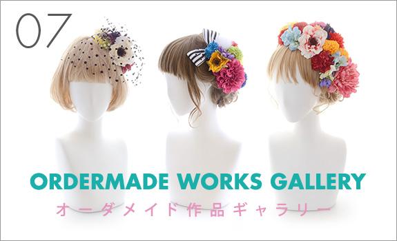 オーダーメイド髪飾りの作品ギャラリー07