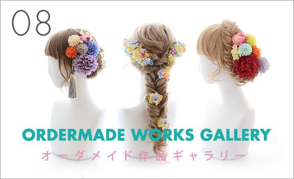 オーダーメイド髪飾りの作品ギャラリー08