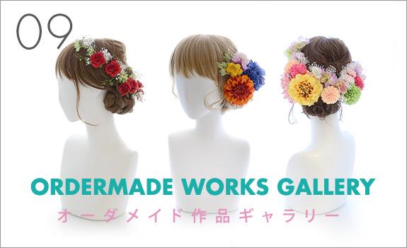 オーダーメイド髪飾りの作品ギャラリー09