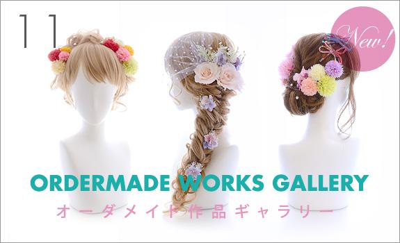 オーダーメイド髪飾りの作品ギャラリー11