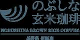 信級玄米珈琲 NOBUSHINA GENMAI COFFEE