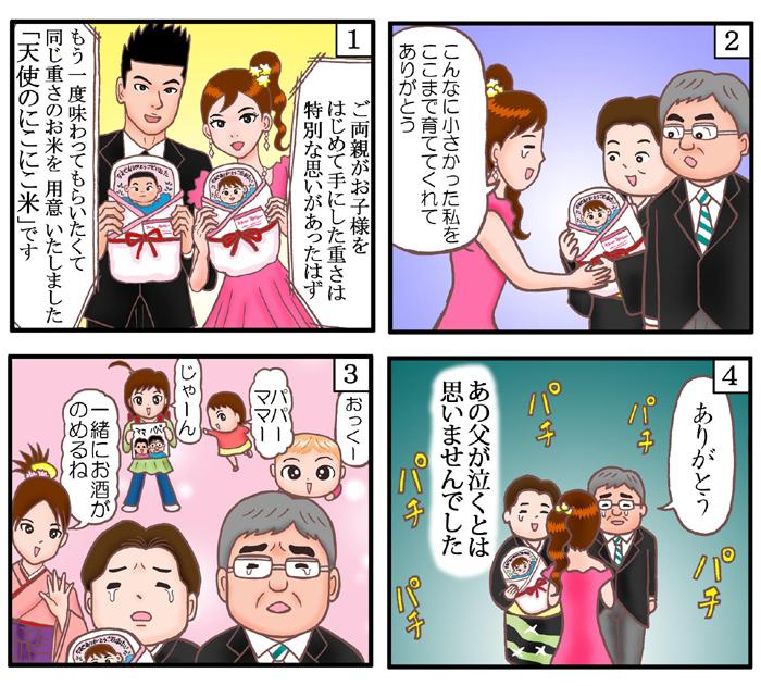 感動する結婚式体重米