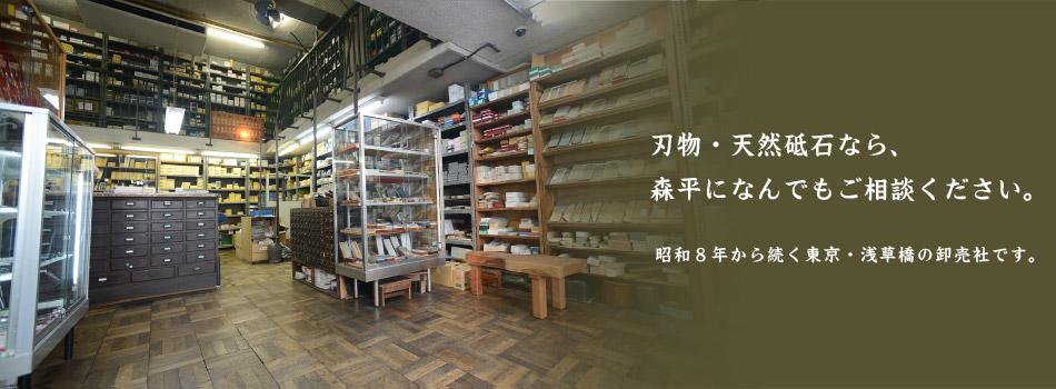 刃物・天然砥石なら、森平になんでもご相談ください。昭和8年から続く東京・浅草橋の卸売社です。