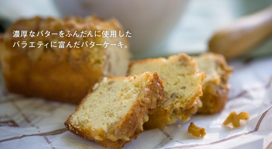 バターケーキ butter cake パウンドケーキ