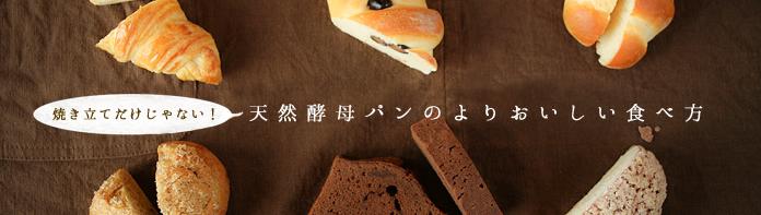 焼き立てだけじゃない!天然酵母パンのよりおいしい食べ方