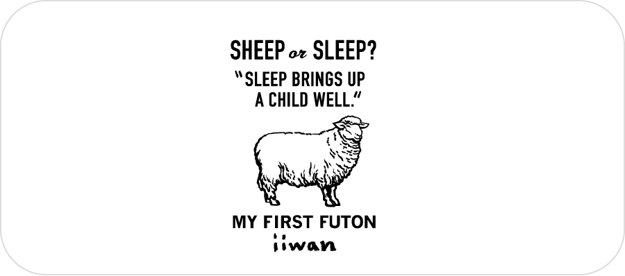 MY FIRST FUTON iiwn