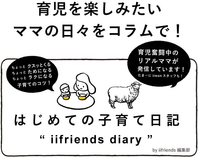 はじめての子育て日記
