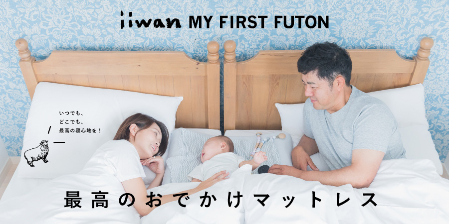 iiwan MY FIRST FUTON