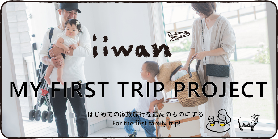 iiwan MY FIRST TRIP PROJECT