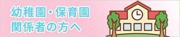 幼稚園・保育園向け健康保健カタログ ワンサカキッズ