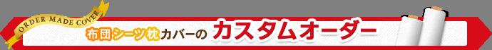 布団カバー・シーツ・枕カバーのカスタムオーダー