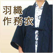 羽織・作務衣