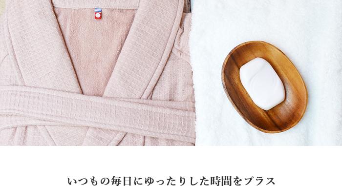 バスローブイメージ