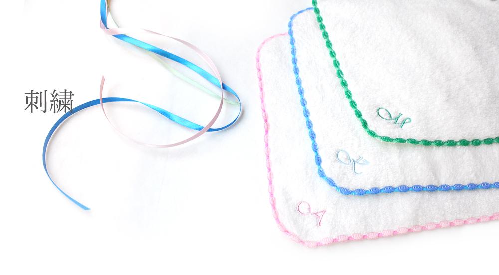 一枚からタオルやハンカチに刺繍します。