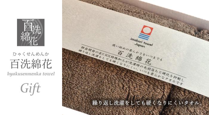 繰り返し洗濯してもかたくなりにくい、百洗綿花タオルギフト