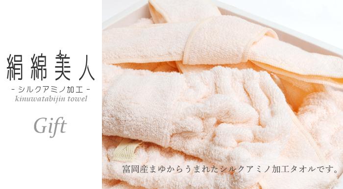 大切な方への贈り物には、やわらかく上質な今治タオルを