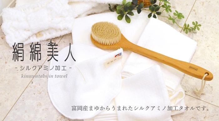 今治タオルの絹綿美人は富岡産まゆからうまれたシルクアミノ加工タオルです。