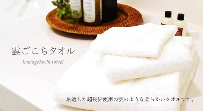 厳選した超長綿使用の雲のような柔らかいタオル、雲ごこちタオル