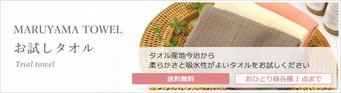丸山タオルの送料無料のお試しタオルセット