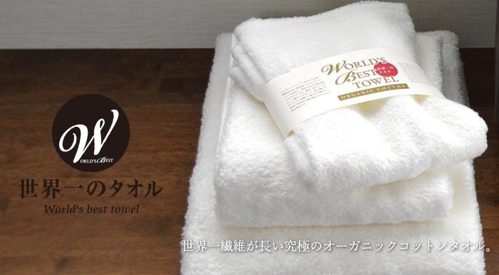今治タオルの世界一のタオル、オーガニックコットンタオル