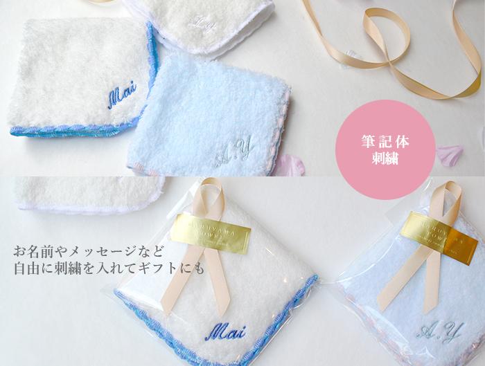 タオルにお名前やメッセージなど自由に刺繍を入れてギフトにも、筆記体名入れ刺繍