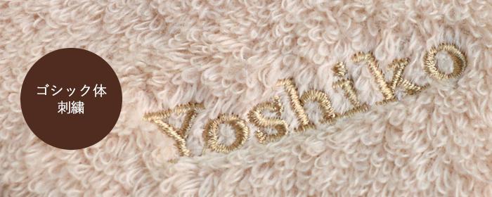 タオルにお名前やメッセージなど自由に刺繍を入れてギフトにも、ゴシック体名入れ刺繍