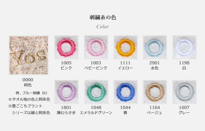 ゴシック体刺繍糸の色