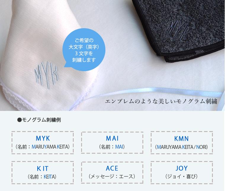 タオルにモノグラム刺繍例、ご希望の英字3文字を刺繍します。