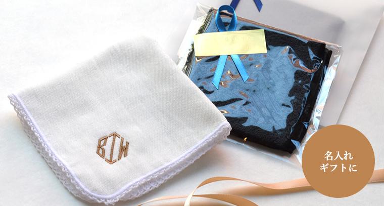 モノグラム刺繍は、内祝いや出産祝いなどのオリジナルのギフトにもオススメです。