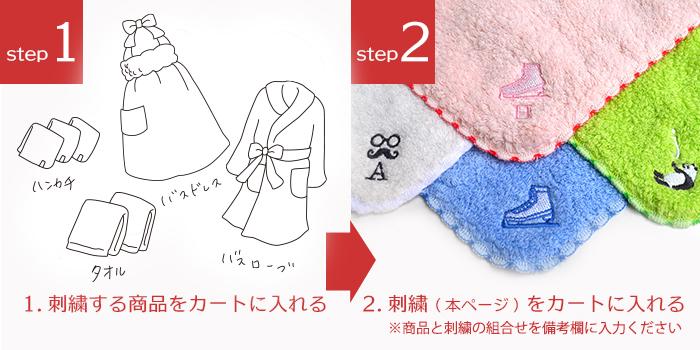 商品をカートに入れた後、刺繍をカートに入れてください。