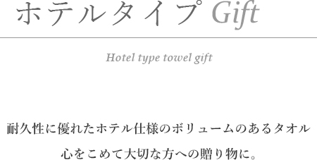 ホテルタイプギフト、耐久性に優れたホテル仕様のボリュームのあるタオル、心をこめて大切な方への贈り物に。