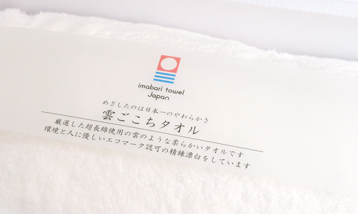 雲のような柔らかい今治タオルの雲ごこち(オフホワイト)のバスタオル1枚ギフトセットです。