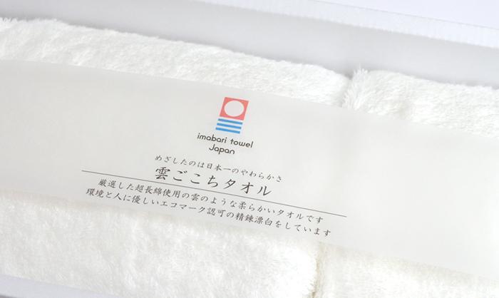 雲のような柔らかい今治タオルの雲ごこち(オフホワイト)のバスタオル、フェイスタオル各1枚ギフトセットです。
