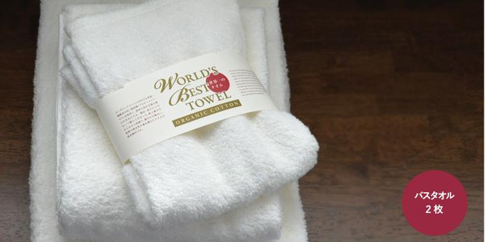 今治タオルの世界一のタオルイメージ