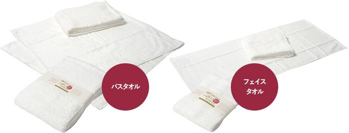 今治タオルの世界一のタオルバスタオルとフェイスタオルイメージ