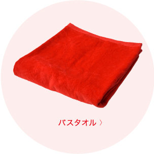 赤いバスタオル