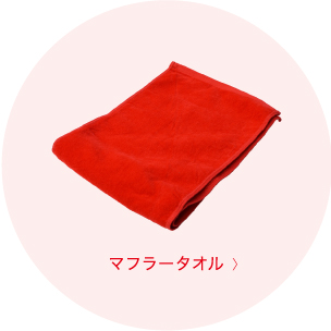 赤いマフラータオル