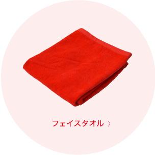 赤いフェイスタオル