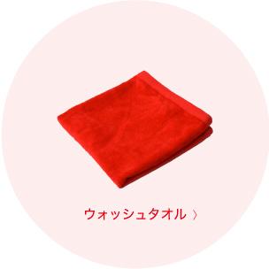 赤いウォッシュタオル