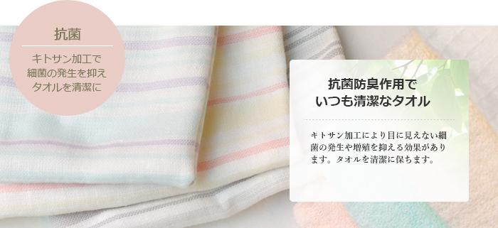 抗菌、キトサン加工で 細菌の発生を抑え タオルを清潔に