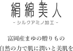 """絹綿美人-シルクアミノ加工-"""""""