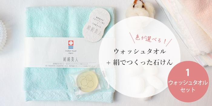 1.選べるウォッシュタオルと絹でつくった石鹸、お好みのタオルが選べます。