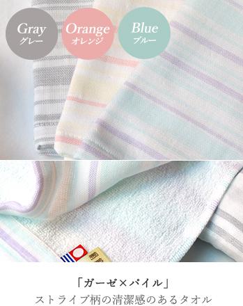 ガーゼ×パイル、ストライプ柄の清潔感のあるタオル