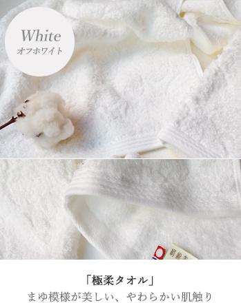 極柔タオル、まゆ模様が美しい、やわらかい肌触り