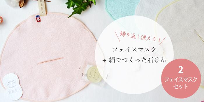 2.繰り返し使える!フェイスマスクと絹でつくった石鹸、お好み色が選べます。
